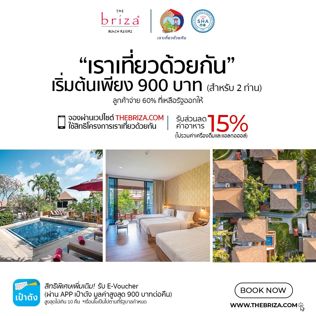 The Briza Beach Resort Samui